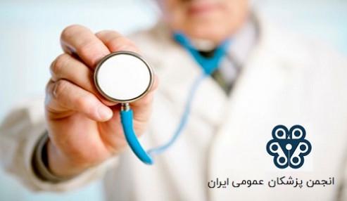 سمینار مجازی انجمن پزشکان عمومی ایران